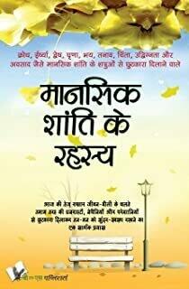 Mansik Shanti Ke Rahasya: How to Acquire Complete Mental Peace by HARIDUTT SHARMA