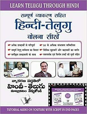 Learn Telugu Through Hindi(Hindi To Telugu Learning Course