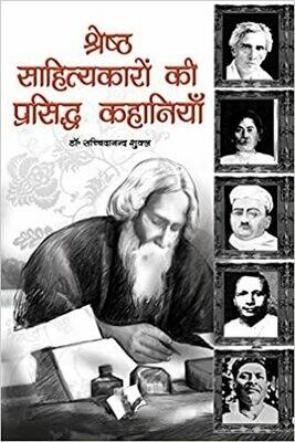 Shresth Sahityakaro Ki Prasiddh Kahaniya: Shortened Versions of Popular Stories by DR. SACHIDANAND SHUKLA
