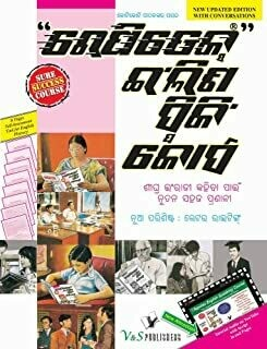 Rapidex English Speaking Course (Oriya) : Easily Convey Your Thoughts At All Places (With CD) by Editorial Board