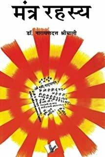 Mantra Rahasya Mantra Rahasya: Various Mantras to Solve Different Problems We Face by DR. Narayan Dutt Shrimali