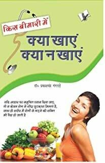 Kis Bimari Mein Kya Khaye Aur Kya Na Khaye: Control & Manage Sickness with Foods by DR. Prakash Chandra Ganhrade