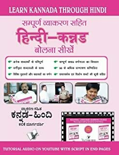 Learn Kannada Through Hindi(Hindi To Kannada Learning Course) : Learn How to Converse in Kannada at All Public and Social Gatherings  by Madhava Ithal
