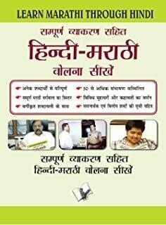 Learn Marathi Through Hindi(Hindi To Marathi Learning Course) (With Youtube AV) By Editorial Board