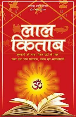 Lal Kitab by Ambika Prasad Parashar and Surendra Chand Parashar( Hindi Edition)