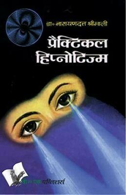 Practical Hypnotism (Hindi) by DR. Narayan Dutt Shrimali