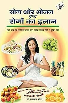 Yog Aur Bhojan Dwara Rogo Ka Ilaj (Hindi Edition) by DR. Satya Pal Grover