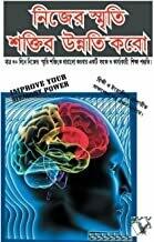 Improve Your Memory Power (Bangla) by Varinder Aggarwal 'Viren'
