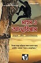 Sahas Aur Aatmavishwas (Bangla): Successful Confidence Building Tips By Editorial Board