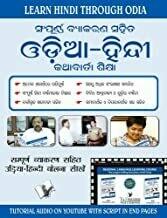 Learn Hindi Through Oriya(Oriya To Hindi Learning Course) (With Youtube AV)by Vishalam Hari
