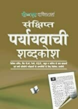 Prayayvachi Shabdkosh (Pocket Size) by Arun Sagar Anand
