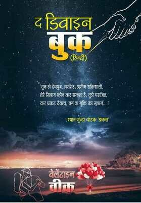 The Divine Book by Shyam Sunder Pathak 'Anant' English Version