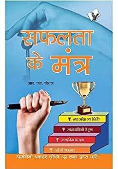 Safalta Ke Mantra by R.S. Choyel