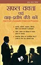 Safal Vakta Evam Vaak Praveen Kaise Bane (Hindi) by Surender Dogra Nirdosh