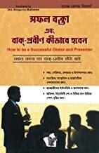 Safal Vakta Evam Vaak Praveen Kaise Bane (Bangla) by SURENDER DOGRA 'NIRDOSH'