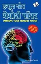 Improve Your Memory Power (Hindi) by ARUN SAGAR ANAND