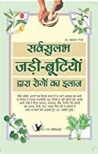 Sarvsulabh Jadi Bootio Dwara Rogo Ka Ilaz (Hindi Edition) Dr. Prakash Chandra Gangrade