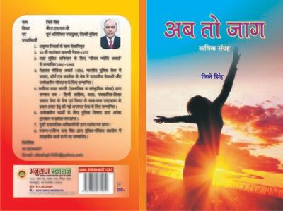 Aab To Jaag ( Hindi Poetry) By Jile Singh