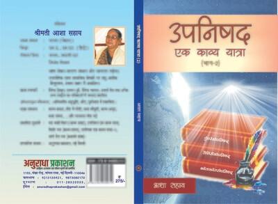 Upanishad -Ek kavya Yatra ( Hindi Poetry) By Smt. Asha Sahay