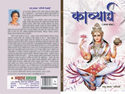 Kavyarth (Hindi Poetry ) By Runu Varuva