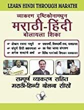 Learn Hindi Through Marathi(Marathi To Hindi Learning Course) (With Youtube AV)