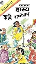 Rangarang Hasya Kavi Sammelan: Limerics, Jokes & Humour Hindi Edition   by Prem Kishor Patakha