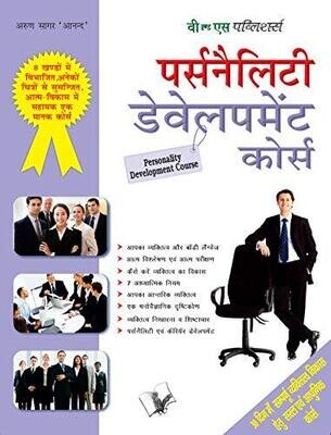 Personality Development Course by Arun Sagar Anand