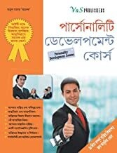 Personality Development Course (Bangla)Guide for complete makeover & changeover By Arun Sagar Anand