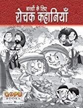 Rochak Kahaniyan Rochak Kahaniyan: Interesting Short Stories for Children (Hindi) By Editorial Board