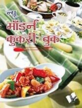 New Modern Cookery Book (Hindi) by ASHA RANI VOHRA