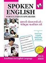 Spoken English For Marathi Speakers by PROF. SHRIKANT PRASOON