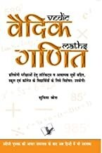 Vedic Ganit: Vedic Tricks to Solve Arithmetical Problems in a Jiffy Hindi Edition | by SUMITA BOSE