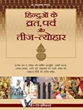 Hinduo Ke Vrat-Parv Evam Teej Tyohar (Hindi Edition) Hindi Edition | by DR. Prakash Chandra Gangrade