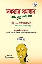 Fix Your Problems - The Tenali Raman Way (Bangla) by VISHAL GOYAL