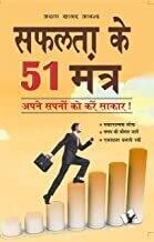 Safalta ke 51 mantra: 51 Rules for Success in Life in Hindi Hindi Edition   by ARUN SAGAR ANAND