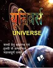 Universe: Bachcho Hetu Bramadha Evam Prithvi Se Sambandit Mahathavpud Tathye Hindi Edition   by A.H. HASHMI