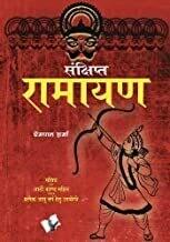 Sankshipt Ramayan Hindi Edition | by PREMPAL SHARMA