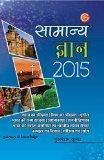 samanya gyan 2015(Hindi)