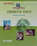 astunishth Samanya Gyan Hindi by Choudhary N C