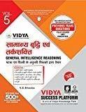 Quick Revision Reasoning Vol 5 Hindi by V S Srivastava