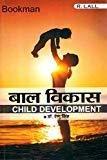Child Development by Dr. Renu Singh