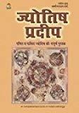 JYOTISH PRADIP -  Indian Astrology by LAXMI NARAYAN SHARMA