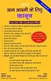 Law for the Common Man by Narendra Kumar