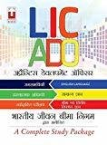 LIC AO-ADO - A Complete Guide 18.34.1 Hindi Master Guide Series by Unique Research Academy