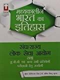 History of Medieval India Hindi Madhyakaleen Bharat ka Itihaas 17.2.2 by Aminay Bindu Gupta Kunwar Digbijay Singh