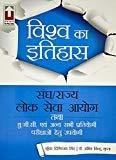 History of World Hindi Vishwa ka Itihaas 17.4.2 by Aminay Bindu Gupta Kunwar Digbijay Singh