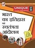 Indian History and National Movement by Kumar Ashutosh