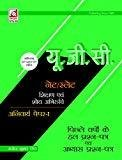 UGC NETSLET Teaching  Research Aptitude Compulsory Paper I Previous Years Solved Papers and Practice Test Papers Hindi by Manoj Kumar Singh