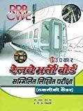Railway Bharti Board Sammilit Likhit Pariksha Technical Cadre by Lal