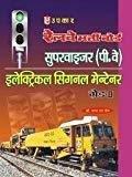 Railway Bharti Board Supervisor P.Way  Electrical Signal Maintainer Grade-II by Editorial Board: Samanya Gyan Darpan